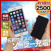 クーポン モバイル バッテリー ソーラー スマホバッテリー アイフォン