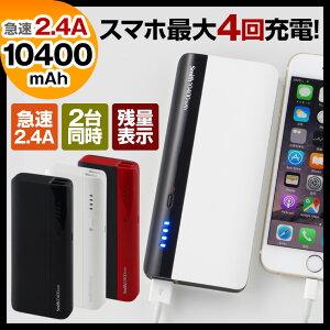 モバイル バッテリー スマートフォン アイフォン スマホバッテリー