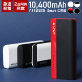モバイルバッテリー 大容量 10000mAh 持ち運び充電器 iPhone 8 アイコス アイフォン スマホ ポータブル 充電器 携帯充電器 スマホバッテリー 10000mAh スマホ充電器 送料無料