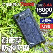 クーポン モバイル バッテリー ソーラー アンドロイド アイコス スマホバッテリー アイフォン 持ち運び