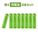 エネボルト 充電池 単4 セット 8本 ケース付 900mAh 単4型 単4形 エネロング エネループ 互換 単四 電池