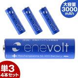 エネボルト 充電池 単3 セット 4本 ケース付 3000mAh 単3型 単3形 エネロング enelong 互換 単三 電池 充電電池 充電式電池 ミニ四駆 ラジコン 充電式乾電池