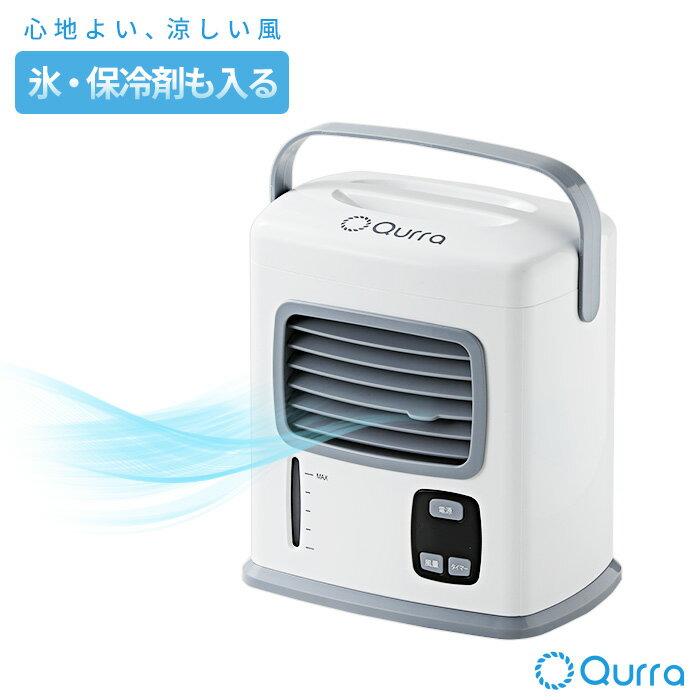 卓上冷風扇「Anemo Cooler Reco」