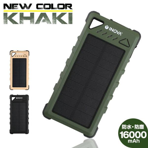 ソーラー充電器モバイルバッテリーソーラースマートフォン大容量16000mAhソーラーバッテリー防水災害防災スマホ充電器持ち運びポ