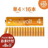 エネボルト 充電池 単4 セット 16本 ケース付 950mAh 単4型 単4形 互換 単四 充電 電池 充電電池 充電式電池 ラジコン 充電式乾電池 おすすめ 充電地