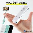 自撮り棒 セルカ棒 iphone12 iphone11 など アンドロイド対応 Xperia Bluetooth リモコン シャッター 自撮り セルフィー スマホ スマートフォン 便利グッズ コンパクト 小型 持ち運び 送料無料 おすすめ 軽量 カメラ ロング android