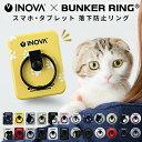 スマホリング キャラクター 猫 バンカーリング ブランド 正