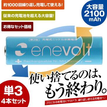 6ヶ月保証 【 単3形 4本セット】ケース付き 単3型 充電池 エネボルト エネロング enevolt enelong エネループ eneloop を超える大容量 2100mAh 乾電池タイプ 充電器 バッテリー 充電式乾電池