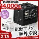 【累計販売14,000個突破】 USB2ポート付 海外 電源...