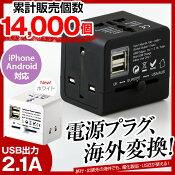 海外用電源プラグ海外旅行海外出張コンセント変換アダプターBFAOCSE対応iPhone5siPhone5ciPhone5iPadminiiPad充電用USB2ポート付【送料無料】