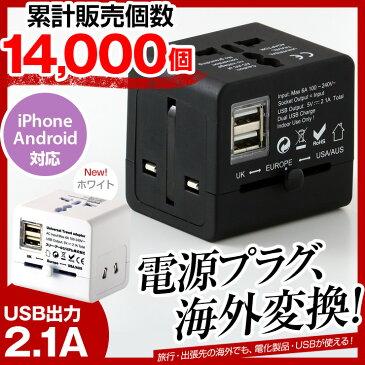 【累計販売14,000個突破】 USB 2ポート 海外 電源プラグ 変換プラグ 2.1A 海外旅行 出張 コンセント変換アダプター BF A O C SE対応 海外変換アダプタ タブレット スマホ スマートフォン 充電 海外 iPhone8 iPhoneX iPhone Xs iPhoneXs MAX XR iPhoneXR