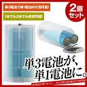 \クーポンで5%値引/【送料無料】 単1形 電池スペーサー 電池アダプター 2個セット 単3が単1に...