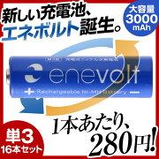 エネボルト エネループプロ バッテリー