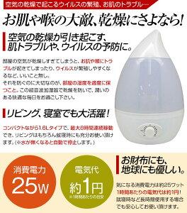 加湿器コンパクトな1.6リットルアロマ対応アロマディフューザー省エネしずく形超音波式加湿器おしゃれ自動停止ミスト乾燥花粉対策【送料無料】