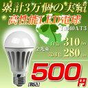 [当店はメーカー直営店です]CO2消費電力大幅カット! しかも電気代80%も削減!省エネ 長寿命 ...