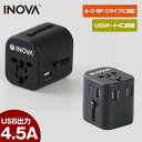USB4ポート付 海外用 電源プラグ 変換プラグ 【合計4....