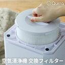 空気清浄機 フィルター 交換用 Qurra クルラ 3R-A