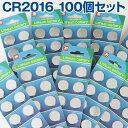 【3%OFFクーポン付】 CR2016H x100個セット ...