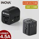 USB4ポート 海外用 電源プラグ 変換プラグ 合計4.5A...