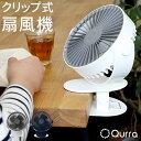 クリップ 扇風機 卓上扇風機 携帯扇風機 卓上 付き コンセ...