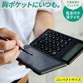 システム手帳のように使える!コンパクトでスリムな電子ノートのおすすめは?