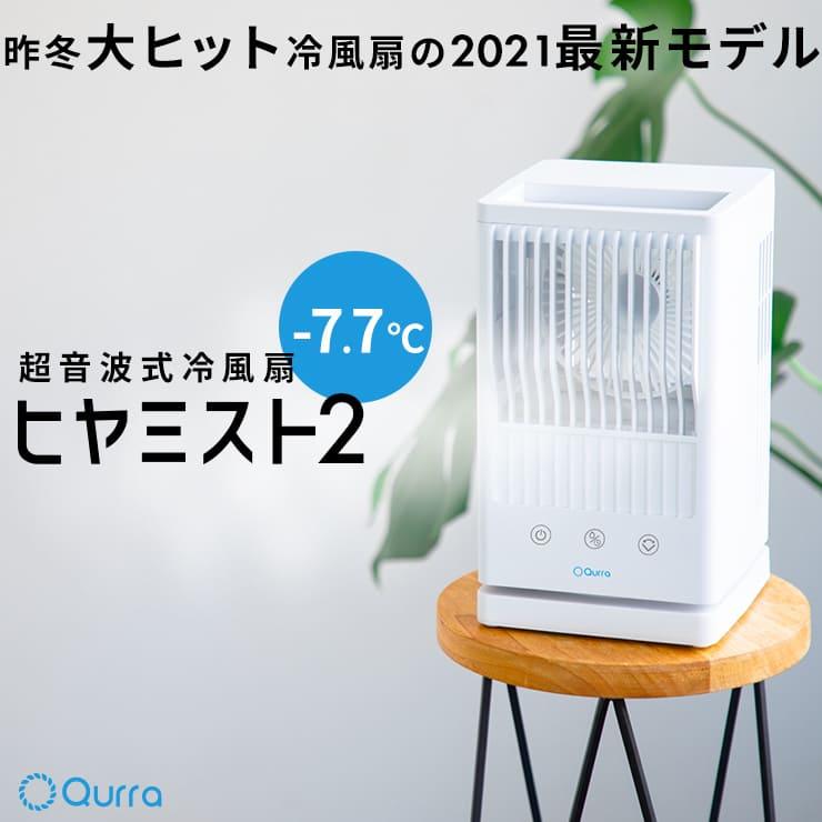 超音波冷風扇「ヒヤミスト2」