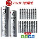 アルカリ乾電池 単3 単4 選べる 16本 単3電池 単4電...