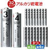 アルカリ乾電池 単3 単4 選べる 32本 単3電池 単4電池 アルカリ 単3乾電池 単4乾電池 アルカリ電池 電池 乾電池 セット 単三電池 単三 単3形 単4形 エネボルト Enevolt basic おすすめ