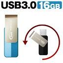 USBメモリ 16GB 送料無料 usb メモリ usbメモリー 小型 高速 大容量 コンパク プレゼント 小さいト キャップを失くさない 回転式 1年保証 シンプル かわいい かっこいい おしゃれ コンパクト メール便 セット 3.0