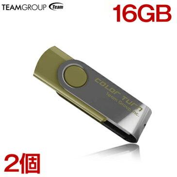 【2個セット】 USBメモリ 16GB TEAM チーム usb メモリ キャップを失くさない 回転式 USB メモリ 16gb TG016GE902GX 【1年保証】シンプル おしゃれ コンパクト 人気 送料無料 usbメモリ