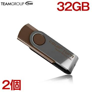 【お得な2個セット】USBメモリ 32GB TEAM チーム usb メモリ キャップを失くさない 回転式 USB メモリ 32gb TG032GE902CX 【1年保証】シンプル おしゃれ コンパクト 人気 送料無料 usbメモリ