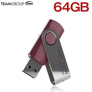 【レビューを書いて送料無料】USBメモリ 64GB フラッシュメモリ キャップレス 回転式TEAM チー...