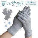 抗菌 手袋 レディース 女性サイズ 女の子 防臭 薄手 伸縮