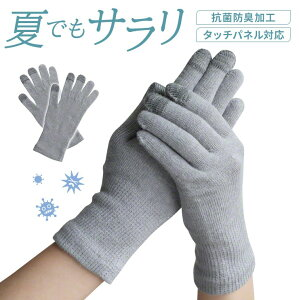 抗菌 手袋 レディース 女性サイズ 女の子 防臭 薄手 伸縮 ウイルス対策 スマートフォン対応 スマホ 対応 吸水速乾 保温機能 日本製 ハンドメイド フリーサイズ SEK認証品