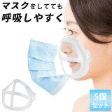 【5個セット】 マスクフレーム マスクインナー マスク イン ガード マスク補助フレーム 不織布マスク スペース 息がしやすい マスク 立体 3d 息 楽 フレーム 蒸れ防止 メイク付着防止 5枚セット 息苦しさ軽減 化粧くずれ防止 インナーマスク