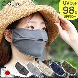 98% UVカット マスク UVカットマスク フェイスマスク 日焼け フェイスカバー フェイスガード レディース メンズ 日本製 Beauty ヒカット UV Qurra 夏用 送料無料 日よけ