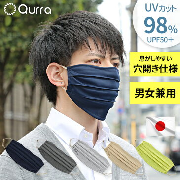【穴あきで息がしやすい】 uvカット マスク 日本製 uvカットマスクワイド めがね くもらない UPF50+ 紫外線 98%カット 速乾 吸水 ストレッチ 超快適 立体 洗える 布マスク 大人 の uvマスク 日焼け ますく 眼鏡 メンズ 男性 レディース 女性 Qurra Beauty ヒカット 送料無料