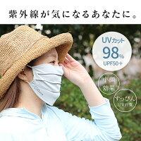 UVカットマスク 日本製 UPF50+ 洗える 大きめ 送料無料 顔全体 日焼け防止 uvカット マスク 夏用 鼻 穴あき 紫外線 98%カット 夏 スポーツ 眼鏡 メガネ くもらない 息がしやすい 布マスク 大人 uvマスク メンズ 男性 レディース 女性 Qurra Beauty ヒカット
