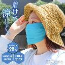 uvカット マスク 日本製 接触冷感 uvカットマスク フェイスカバー ワイド 涼しい 紫外線 98