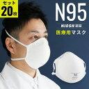 【20枚セット】 N95マスク マスク N95 マスクN95