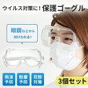 【3個セット】 保護ゴーグル ウイルス ウイルス対策 曇らな...