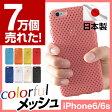 【送料無料】iPhone6s iPhone6 ケース アイフォンケース 純国産 日本製 And Mesh アンドメッシュ スマホケース スマートフォンケース iPhone6ケース かわいい シリコンケース ハードケース