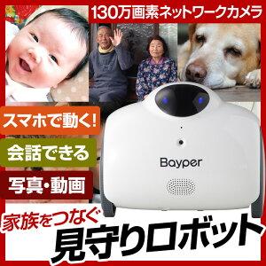 見守りロボットBayperバイパー