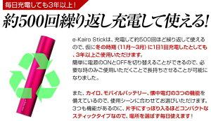 e-KairoStick(イーカイロスティック)繰り返し500回使える