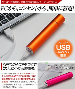 e-KairoStick(イーカイロスティック)簡単に蓄電できる!