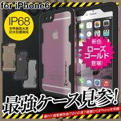 最強iPhoneケースGhostekAtomiciPhone6防水防塵IP68取得アイフォンカバー