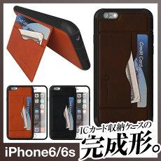 ICカード収納iPhoneケースGhostekStashiPhone6アイフォンカバー