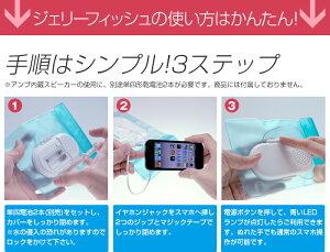 防水スピーカー防水ケーススマートフォンiPhoneスピーカー「ジェリーフィッシュ」M