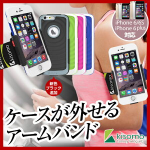 ケース一体型アームバンドkisomoキソモEnergiaエナジアiPhone6iPhone6Plus対応アイホン6ケースアイホン6カバーランニングマラソンジョギングジムでも防水防滴