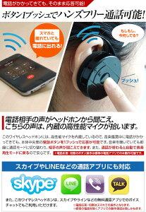 Bluetooth(ブルートゥース)ヘッドホンヘッドフォンヘッドセットgalaxyやxperiaにも無線で接続できる!ワイヤレスマイク付きだからiPhone・携帯でもハンズフリー通話できます。ET-03BTHP